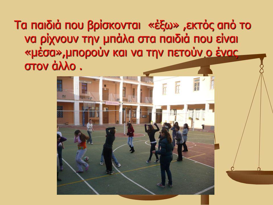 Τα παιδιά που βρίσκονται «έξω»,εκτός από το να ρίχνουν την μπάλα στα παιδιά που είναι «μέσα»,μπορούν και να την πετούν ο ένας στον άλλο.