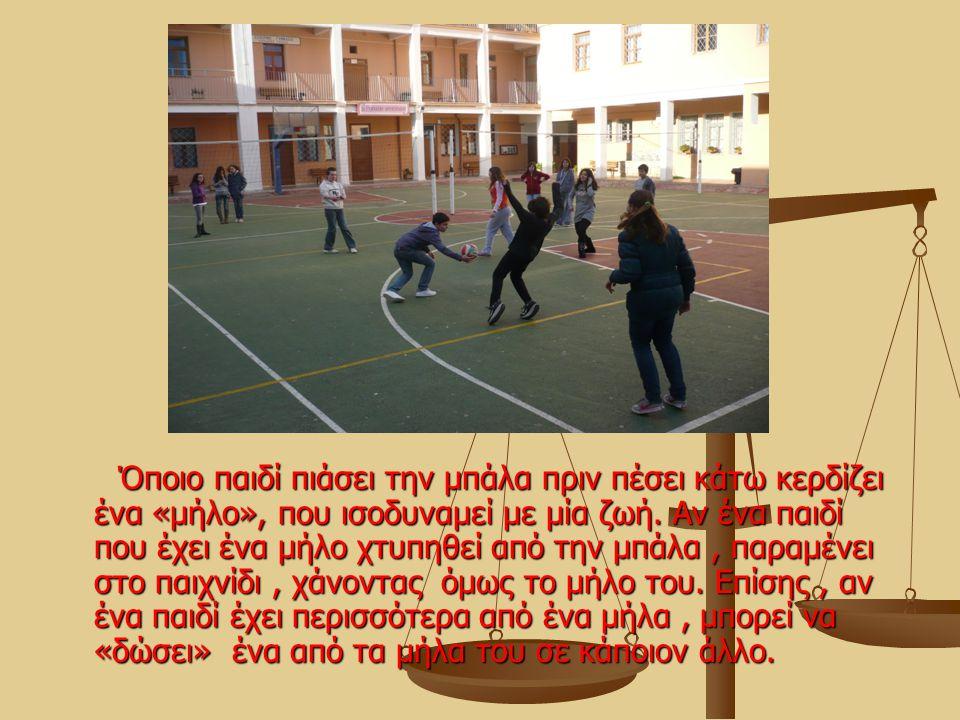Όποιο παιδί πιάσει την μπάλα πριν πέσει κάτω κερδίζει ένα «μήλο», που ισοδυναμεί με μία ζωή.