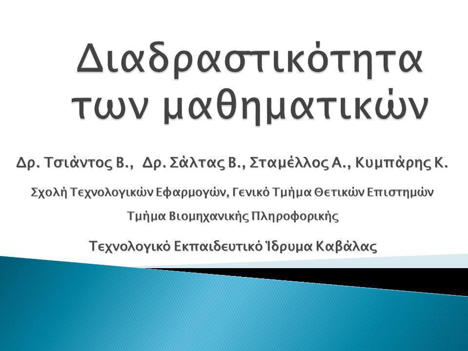 ΤΕΙ Καβάλας - Τμήμα Βιομηχανικής Πληροφορικής12 στην πράξη  Θα εφαρμοστεί στην πράξη, κατά το Εαρινό Εξάμηνο του Ακαδημαϊκού Έτους 2011-12.