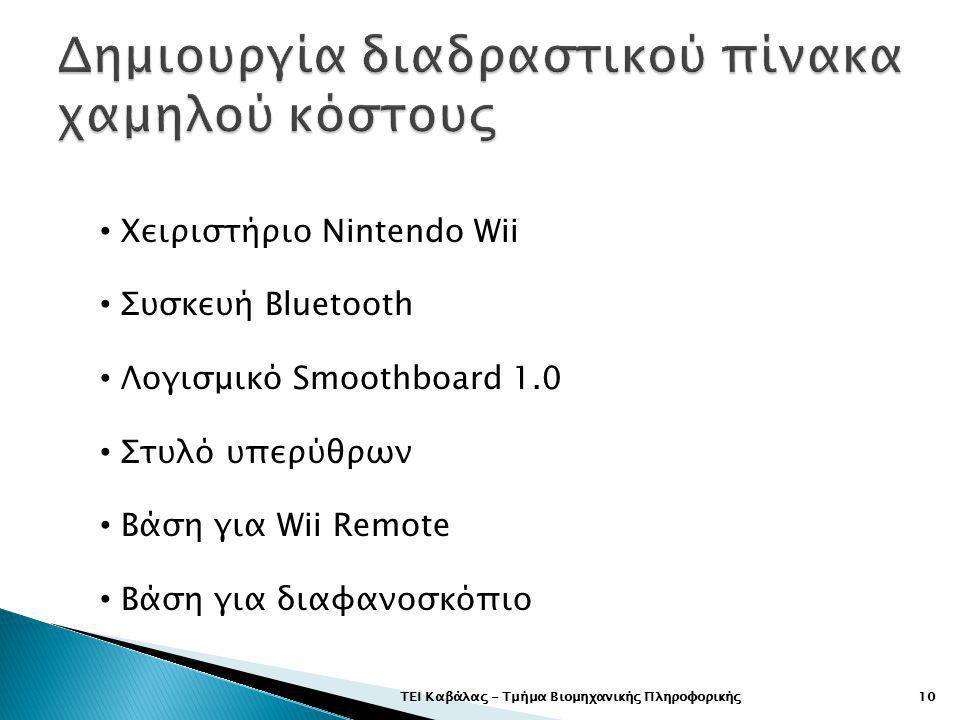 10 • Χειριστήριο Nintendo Wii • Συσκευή Bluetooth • Λογισμικό Smoothboard 1.0 • Στυλό υπερύθρων • Βάση για Wii Remote • Βάση για διαφανοσκόπιο