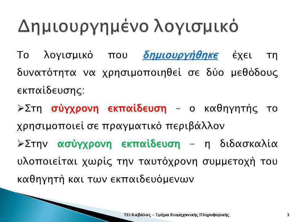 ΤΕΙ Καβάλας - Τμήμα Βιομηχανικής Πληροφορικής4 Math II Η εφαρμογή που κατασκευάστηκε φέρει το όνομα Math II Μαθηματικών ΙΙ Είναι ένα πρόγραμμα κατάλληλο για τη διδασκαλία του μαθήματος των Μαθηματικών ΙΙ Τμήματος Βιομηχανικής Πληροφορικής Σχολή Τεχνολογικών Εφαρμογών ΤΕΙ Καβάλας χρησιμοποιώντας και διαδραστικό πίνακα