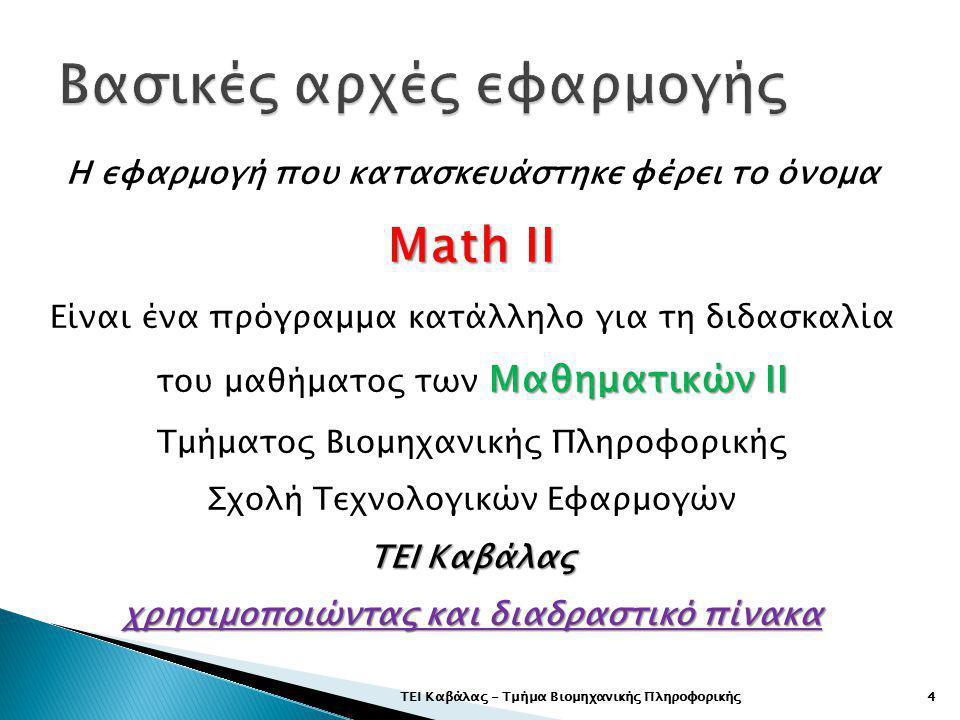 ΤΕΙ Καβάλας - Τμήμα Βιομηχανικής Πληροφορικής5  Στοιχεία γραμμικής άλγεβρας  Στοιχεία διανυσματικής ανάλυσης  Συνήθεις διαφορικές εξισώσεις  Θεωρία σφαλμάτων  Αριθμητική επίλυση μη γραμμικών εξισώσεων  Αριθμητικές μέθοδοι επίλυσης συστημάτων γραμμικών αλγεβρικών εξισώσεων  Αριθμητικές μέθοδοι επίλυσης συνήθων διαφορικών εξισώσεων  Προσέγγιση συναρτήσεων – μέθοδος ελαχίστων τετραγώνων