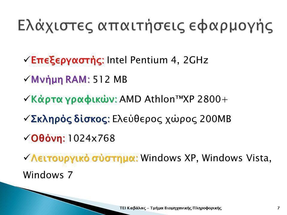 ΤΕΙ Καβάλας - Τμήμα Βιομηχανικής Πληροφορικής7 Επεξεργαστής:  Επεξεργαστής: Intel Pentium 4, 2GHz Μνήμη RAM:  Μνήμη RAM: 512 MB Κάρτα γραφικών:  Κάρτα γραφικών: AMD Athlon™XP 2800+ Σκληρός δίσκος:  Σκληρός δίσκος: Ελεύθερος χώρος 200MB Οθόνη:  Οθόνη: 1024x768 Λειτουργικό σύστημα:  Λειτουργικό σύστημα: Windows XP, Windows Vista, Windows 7