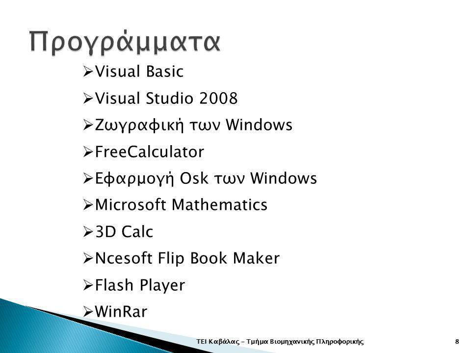 ΤΕΙ Καβάλας - Τμήμα Βιομηχανικής Πληροφορικής8  Visual Basic  Visual Studio 2008  Ζωγραφική των Windows  FreeCalculator  Εφαρμογή Osk των Windows  Microsoft Mathematics  3D Calc  Ncesoft Flip Book Maker  Flash Player  WinRar