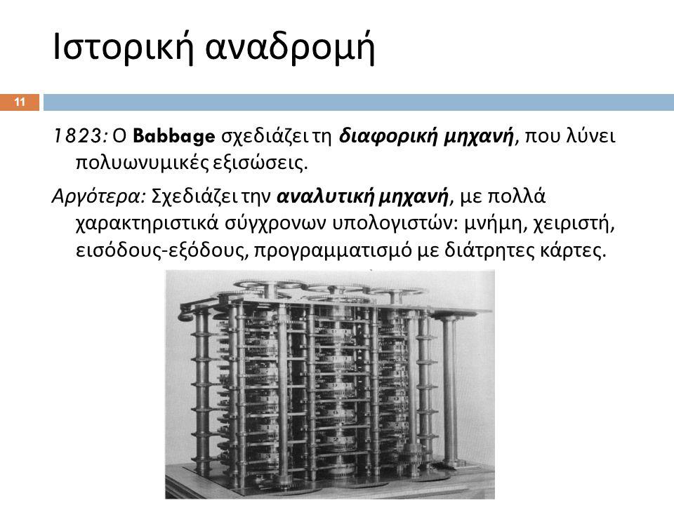 Ιστορική αναδρομή 1823: Ο Babbage σχεδιάζει τη διαφορική μηχανή, που λύνει πολυωνυμικές εξισώσεις.
