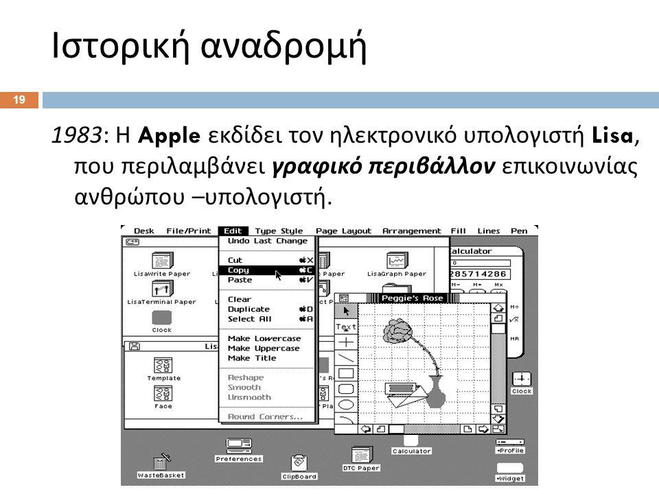 Ιστορική αναδρομή 1983: Η Apple εκδίδει τον ηλεκτρονικό υπολογιστή Lisa, που περιλαμβάνει γραφικό περιβάλλον επικοινωνίας ανθρώπου – υπολογιστή.