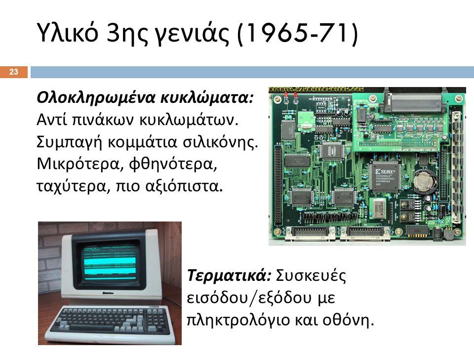Υλικό 3 ης γενιάς (1965-71) 10 Ολοκληρωμένα κυκλώματα : Αντί πινάκων κυκλωμάτων.