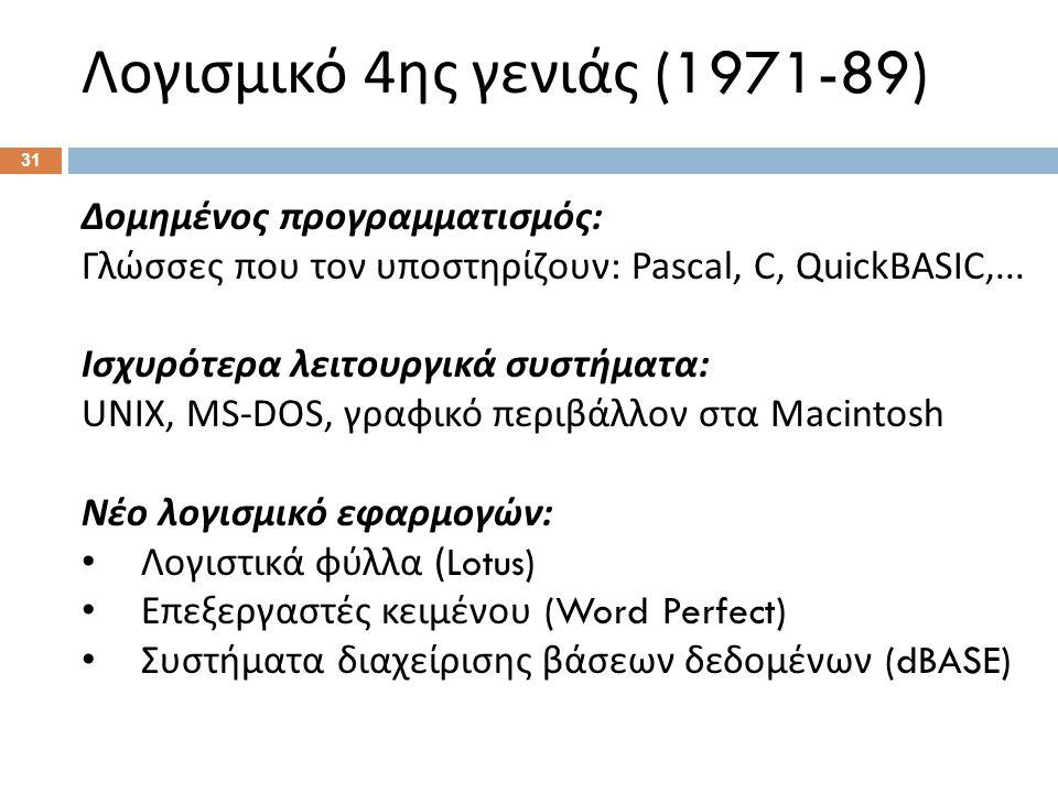 Λογισμικό 4 ης γενιάς (1971-89) Δομημένος προγραμματισμός : Γλώσσες που τον υποστηρίζουν: Pascal, C, QuickBASIC,...