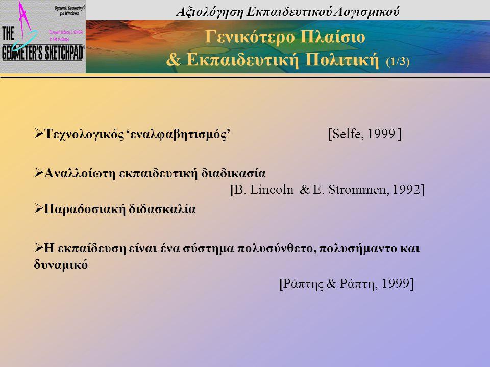 Αξιολόγηση Εκπαιδευτικού Λογισμικού Γενικότερο Πλαίσιο & Εκπαιδευτική Πολιτική (1/3)  Τεχνολογικός 'εναλφαβητισμός'[Selfe, 1999 ]  Αναλλοίωτη εκπαιδ