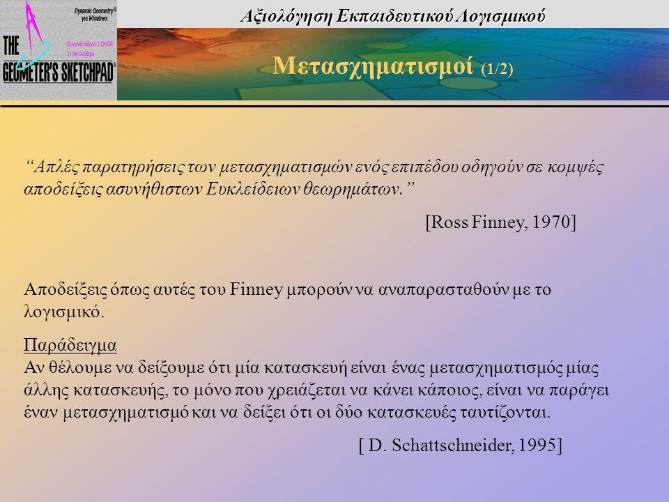 """""""Απλές παρατηρήσεις των μετασχηματισμών ενός επιπέδου οδηγούν σε κομψές αποδείξεις ασυνήθιστων Ευκλείδειων θεωρημάτων."""" [Ross Finney, 1970] Αποδείξεις"""