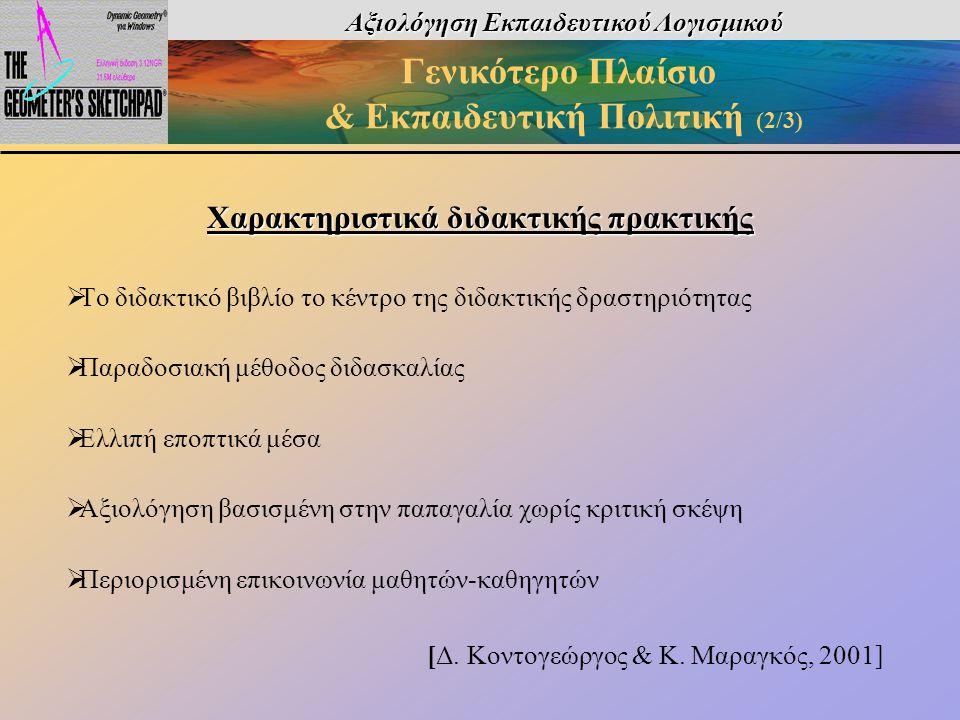 Αξιολόγηση Εκπαιδευτικού Λογισμικού Γενικότερο Πλαίσιο & Εκπαιδευτική Πολιτική (2/3) Χαρακτηριστικά διδακτικής πρακτικής  Το διδακτικό βιβλίο το κέντ