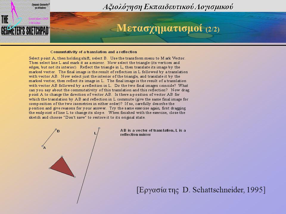 Αξιολόγηση Εκπαιδευτικού Λογισμικού Μετασχηματισμοί (2/2) [Εργασία της D. Schattschneider, 1995]