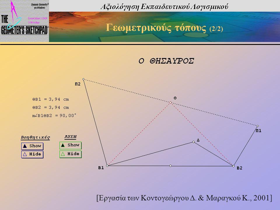 [Εργασία των Κοντογεώργου Δ. & Μαραγκού Κ., 2001] Αξιολόγηση Εκπαιδευτικού Λογισμικού Γεωμετρικούς τόπους (2/2)
