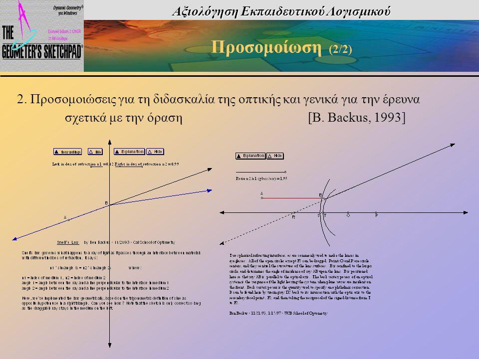 Αξιολόγηση Εκπαιδευτικού Λογισμικού Προσομοίωση (2/2) 2. Προσομοιώσεις για τη διδασκαλία της οπτικής και γενικά για την έρευνα σχετικά με την όραση [B