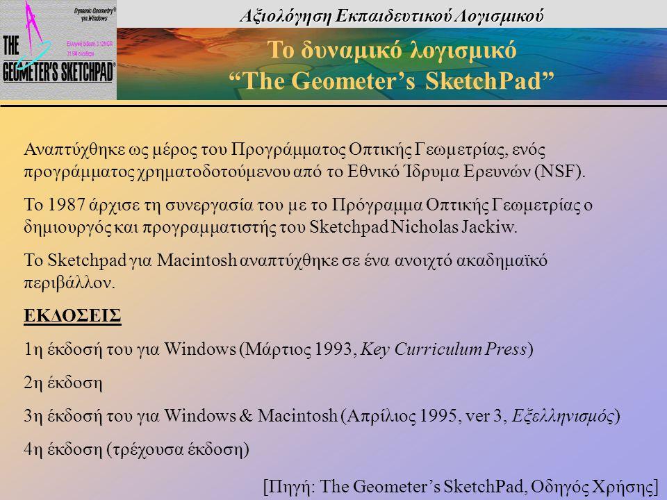 """Αξιολόγηση Εκπαιδευτικού Λογισμικού Το δυναμικό λογισμικό """"The Geometer's SketchPad"""" Αναπτύχθηκε ως μέρος του Προγράμματος Οπτικής Γεωµετρίας, ενός πρ"""