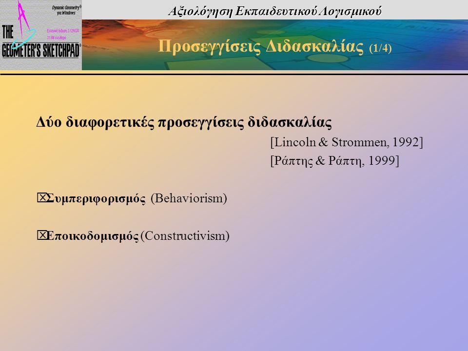 Αξιολόγηση Εκπαιδευτικού Λογισμικού Προσεγγίσεις Διδασκαλίας (1/4) Δύο διαφορετικές προσεγγίσεις διδασκαλίας [Lincoln & Strommen, 1992] [Ράπτης & Ράπτ