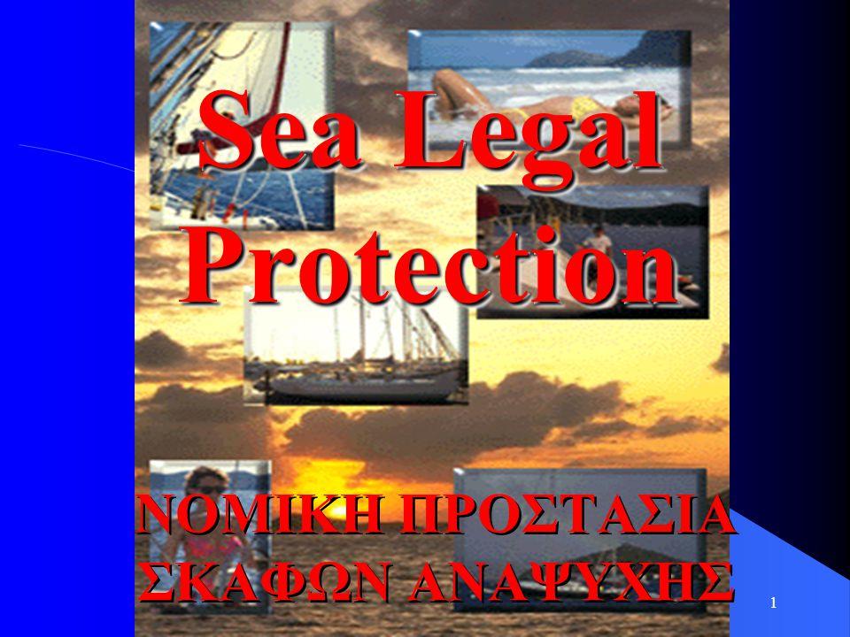1 Sea Legal Protection ΝΟΜΙΚΗ ΠΡΟΣΤΑΣΙΑ ΣΚΑΦΩΝ ΑΝΑΨΥΧΗΣ