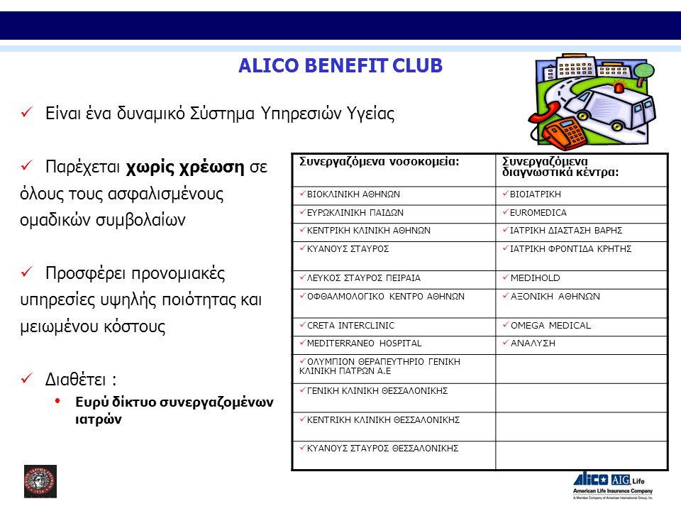 ALICO BENEFIT CLUB Συνεργαζόμενα νοσοκομεία:Συνεργαζόμενα διαγνωστικά κέντρα:  ΒΙΟΚΛΙΝΙΚΗ ΑΘΗΝΩΝ  ΒΙΟIΑΤΡΙΚΗ  ΕΥΡΩΚΛΙΝΙΚΗ ΠΑΙΔΩΝ  EUROMEDICA  ΚΕΝ