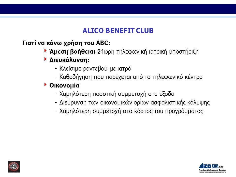 ALICO BENEFIT CLUB Γιατί να κάνω χρήση του ΑΒC:  Άμεση βοήθεια: 24ωρη τηλεφωνική ιατρική υποστήριξη  Διευκόλυνση: -Κλείσιμο ραντεβού με ιατρό -Καθοδ