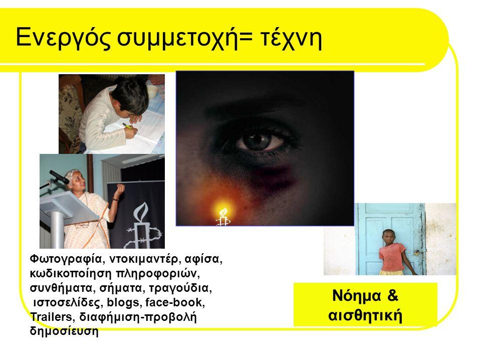 Ενεργός συμμετοχή= τέχνη Φωτογραφία, ντοκιμαντέρ, αφίσα, κωδικοποίηση πληροφοριών, συνθήματα, σήματα, τραγούδια, ιστοσελίδες, blogs, face-book, Trailers, διαφήμιση-προβολή δημοσίευση Νόημα & αισθητική