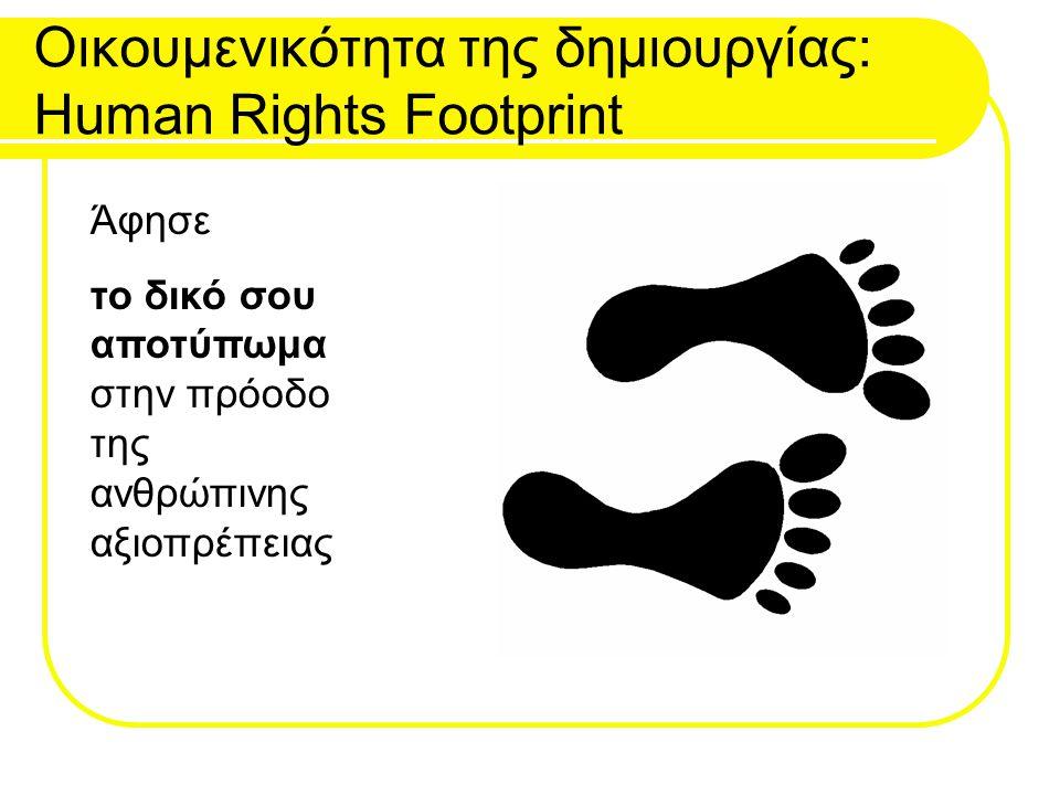 Οικουμενικότητα της δημιουργίας: Human Rights Footprint Άφησε το δικό σου αποτύπωμα στην πρόοδο της ανθρώπινης αξιοπρέπειας