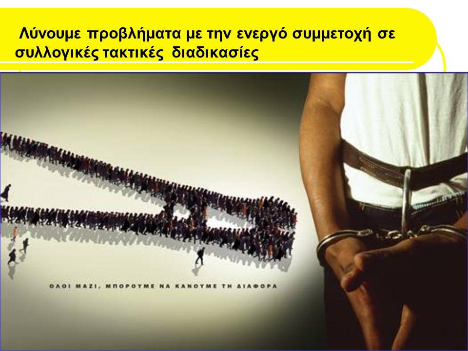 Διακρίσεις Λογοκρισία Παραβιάσεις Στέρηση ελευθεριών Έλλειψη ΕΛΕΥΘΕΡΙΑΣ έκφρασης, πληροφορίας, ΑΥΤΟΝΟΜΙΑΣ Αποκλεισμός ΣΥΜΜΕΤΟΧΗΣ στην κοινωνική ζωή Να σπάσουμε τον φαύλο κύκλο Ελλιπής ΕΚΠΑΙΔΕΥΣΗ, Ενημέρωση Χ
