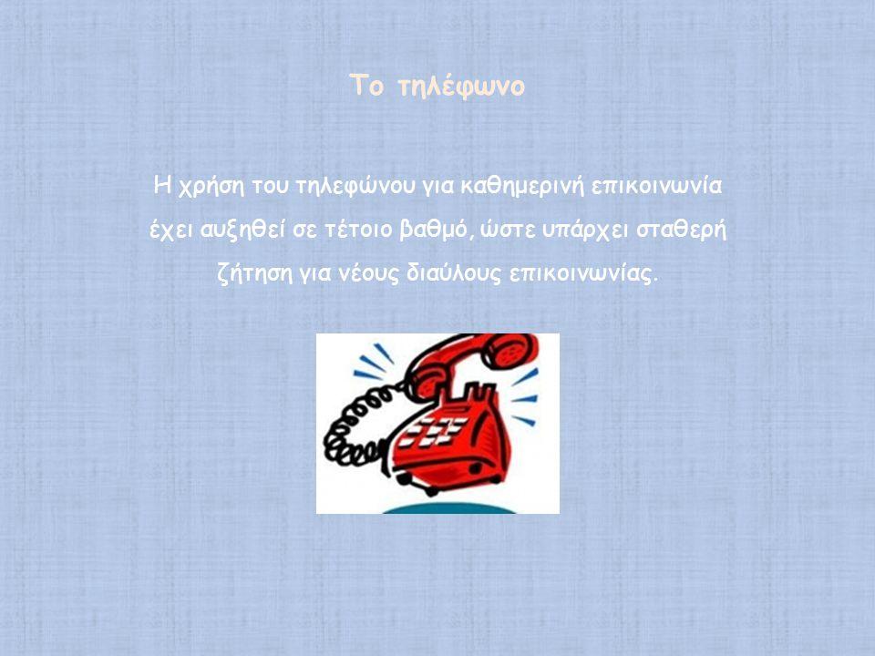 Το τηλέφωνο Η χρήση του τηλεφώνου για καθημερινή επικοινωνία έχει αυξηθεί σε τέτοιο βαθμό, ώστε υπάρχει σταθερή ζήτηση για νέους διαύλους επικοινωνίας