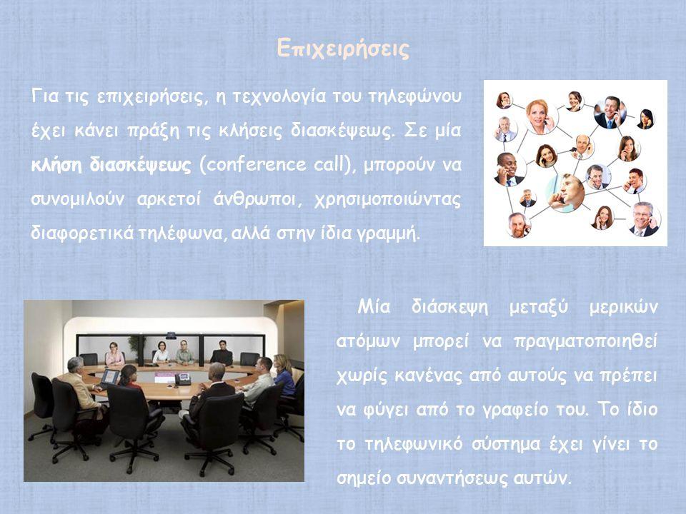 Για τις επιχειρήσεις, η τεχνολογία του τηλεφώνου έχει κάνει πράξη τις κλήσεις διασκέψεως. Σε μία κλήση διασκέψεως (conference call), μπορούν να συνομι