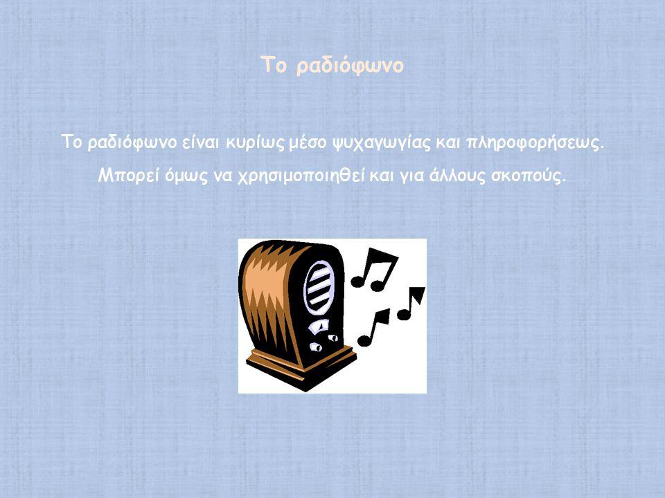 Το ραδιόφωνο είναι κυρίως μέσο ψυχαγωγίας και πληροφορήσεως. Μπορεί όμως να χρησιμοποιηθεί και για άλλους σκοπούς. Το ραδιόφωνο