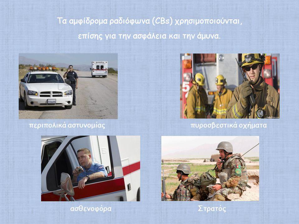 Τα αμφίδρομα ραδιόφωνα (CBs) χρησιμοποιούνται, επίσης για την ασφάλεια και την άμυνα. περιπολικά αστυνομίας ασθενοφόρα πυροσβεστικά οχήματα Στρατός