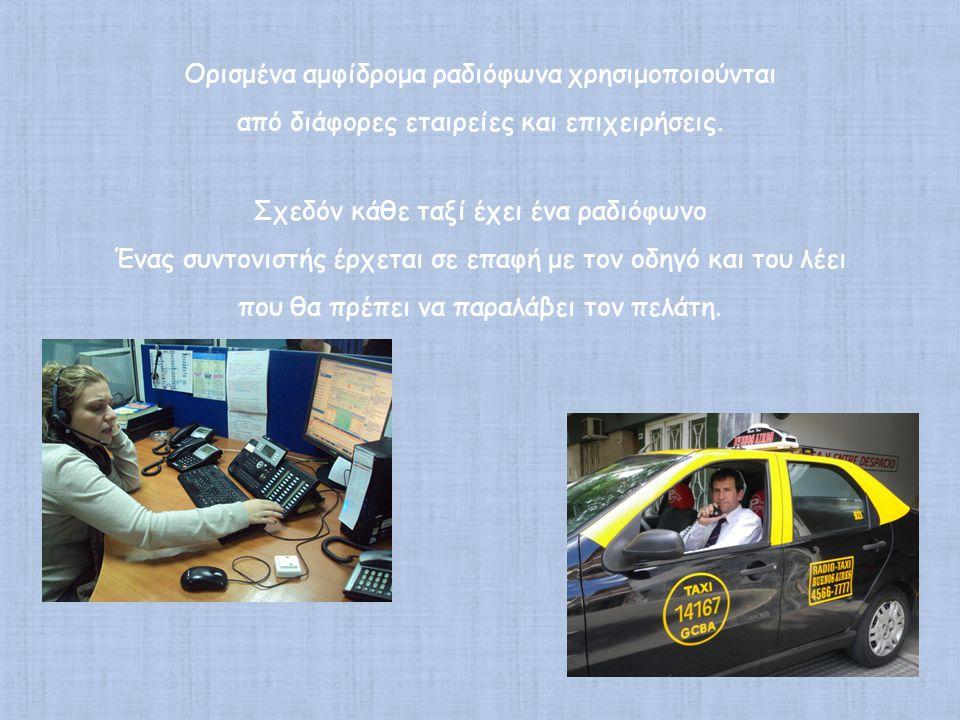 Ορισμένα αμφίδρομα ραδιόφωνα χρησιμοποιούνται από διάφορες εταιρείες και επιχειρήσεις. Σχεδόν κάθε ταξί έχει ένα ραδιόφωνο Ένας συντονιστής έρχεται σε