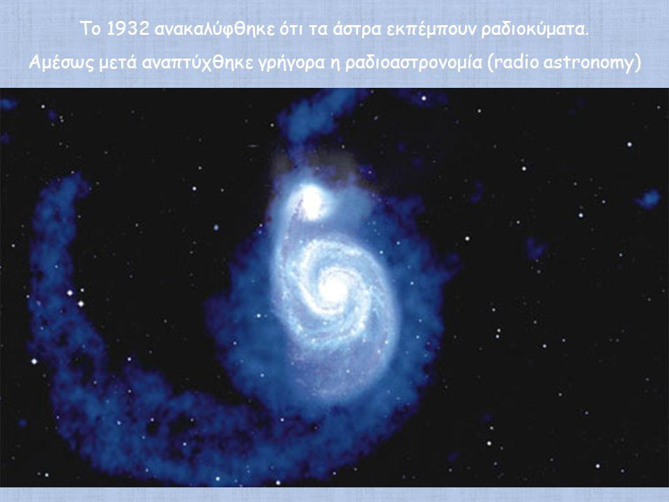 Το 1932 ανακαλύφθηκε ότι τα άστρα εκπέμπουν ραδιοκύματα. Αμέσως μετά αναπτύχθηκε γρήγορα η ραδιοαστρονομία (radio astronomy)