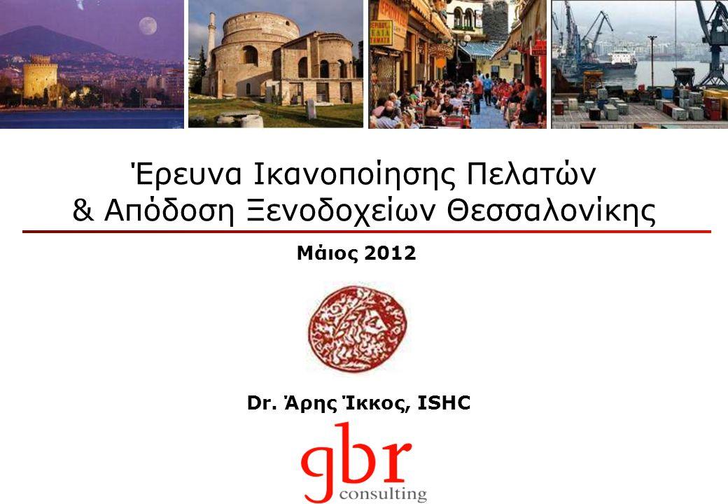 Ευρώπη – Μεσόγειος – Θεσσαλονίκη 2009 2010 2011 Μέση Τιμή Δωματίου ( ARR, € ) RevPAR (€) Πηγή: GBR Consulting, ΕΞΘ & STR Global