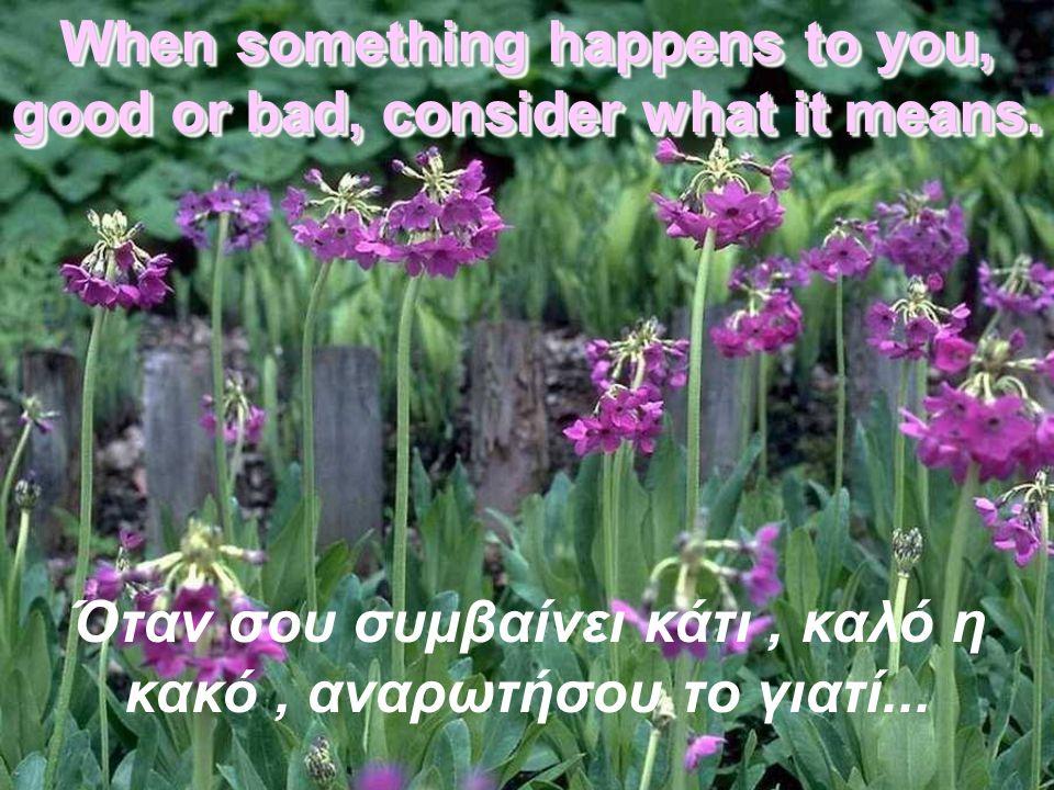 Όταν νιώθεις πεσμένος επειδή δεν πήρες αυτό που ήθελες, περίμενε με χαρά γιατί ο Θεός σκέφτηκε κάτι καλύτερο να σου δώσει... When you feel down becaus