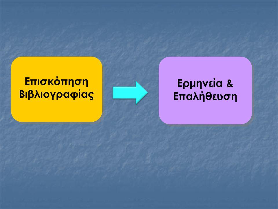 Επισκόπηση Βιβλιογραφίας Επισκόπηση Βιβλιογραφίας Ερμηνεία & Επαλήθευση Ερμηνεία & Επαλήθευση