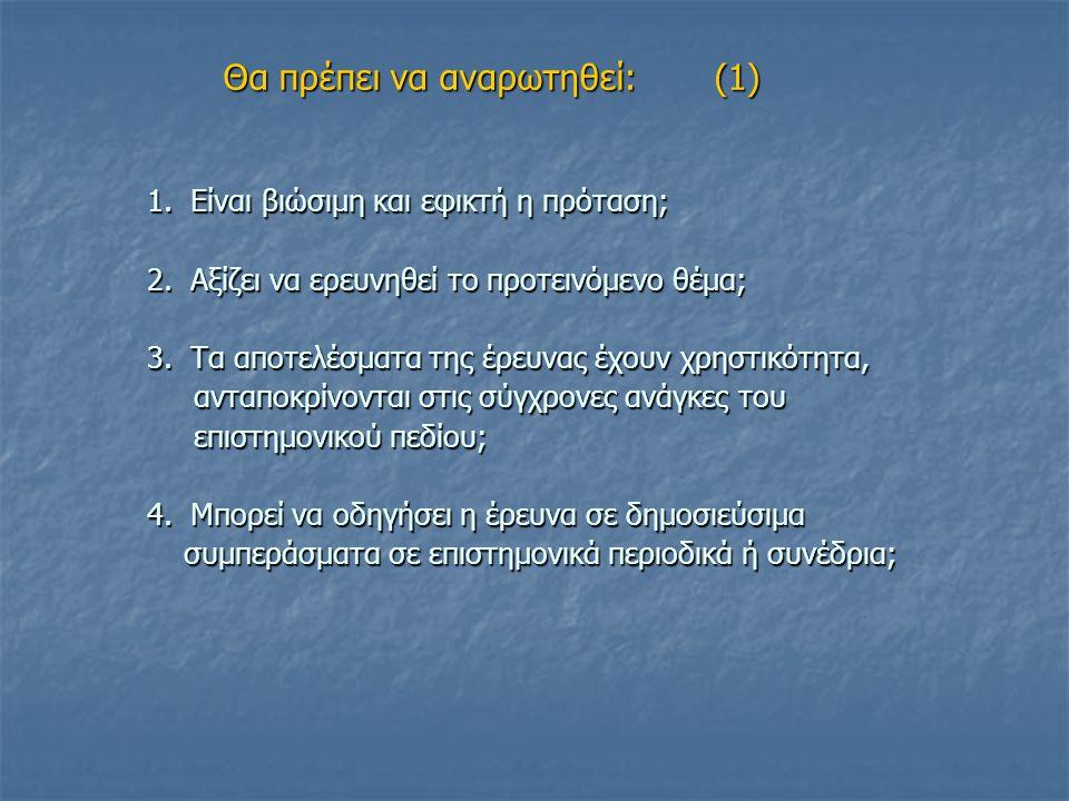 Θα πρέπει να αναρωτηθεί: (1) 1. Είναι βιώσιμη και εφικτή η πρόταση; 2.