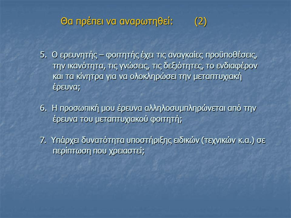 Θα πρέπει να αναρωτηθεί: (2) 5.