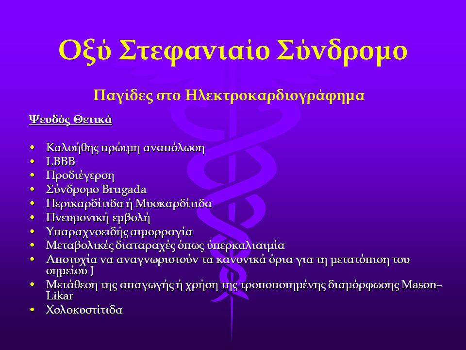 Οξύ Στεφανιαίο Σύνδρομο Παγίδες στο Ηλεκτροκαρδιογράφημα Ψευδός Θετικά •Καλοήθης πρώιμη αναπόλωση •LBBB •Προδιέγερση •Σύνδρομο Brugada •Περικαρδίτιδα