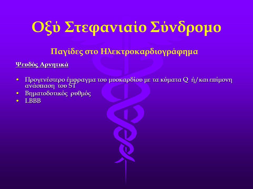 Οξύ Στεφανιαίο Σύνδρομο Παγίδες στο Ηλεκτροκαρδιογράφημα Ψευδός Αρνητικά •Προγενέστερο έμφραγμα του μυοκαρδίου με τα κύματα Q ή/και επίμονη ανάσπαση τ