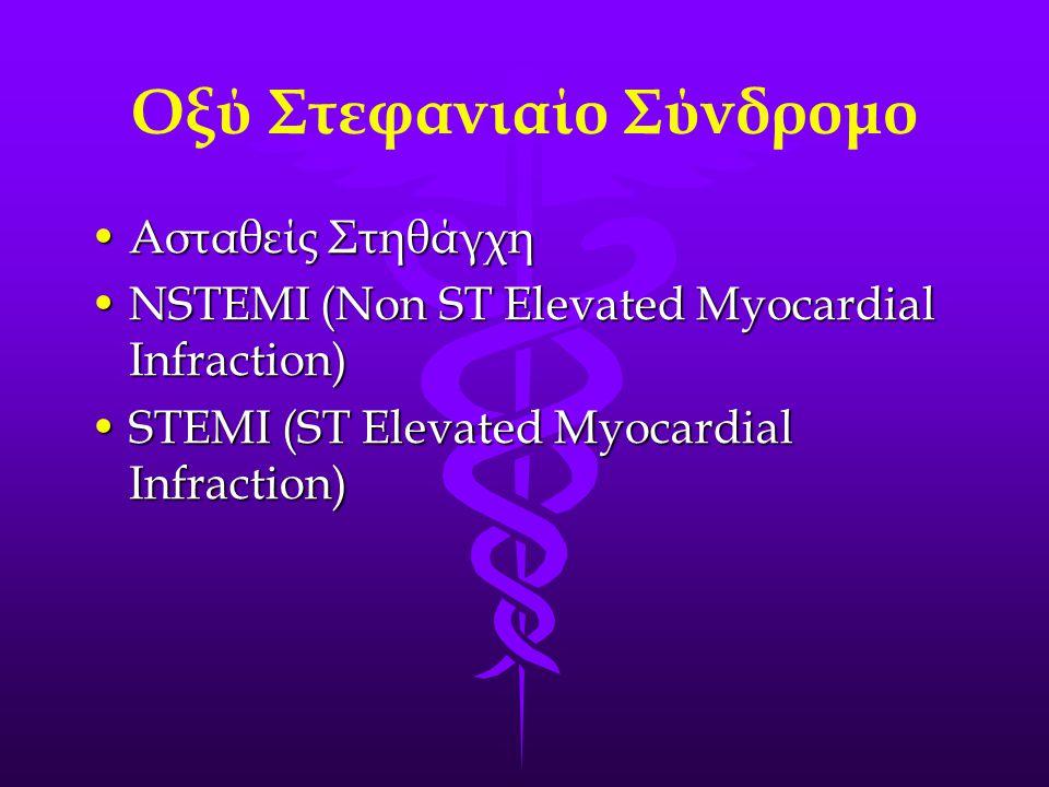 Οξύ Στεφανιαίο Σύνδρομο •Ασταθείς Στηθάγχη •NSTEMI (Non ST Elevated Myocardial Infraction) •STEMI (ST Elevated Myocardial Infraction)