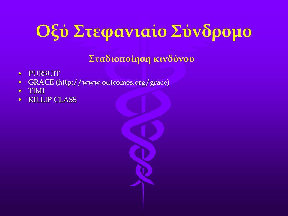 Οξύ Στεφανιαίο Σύνδρομο Σταδιοποίηση κινδύνου •PURSUIT •GRACE (http://www.outcomes.org/grace) •TIMI •KILLIP CLASS