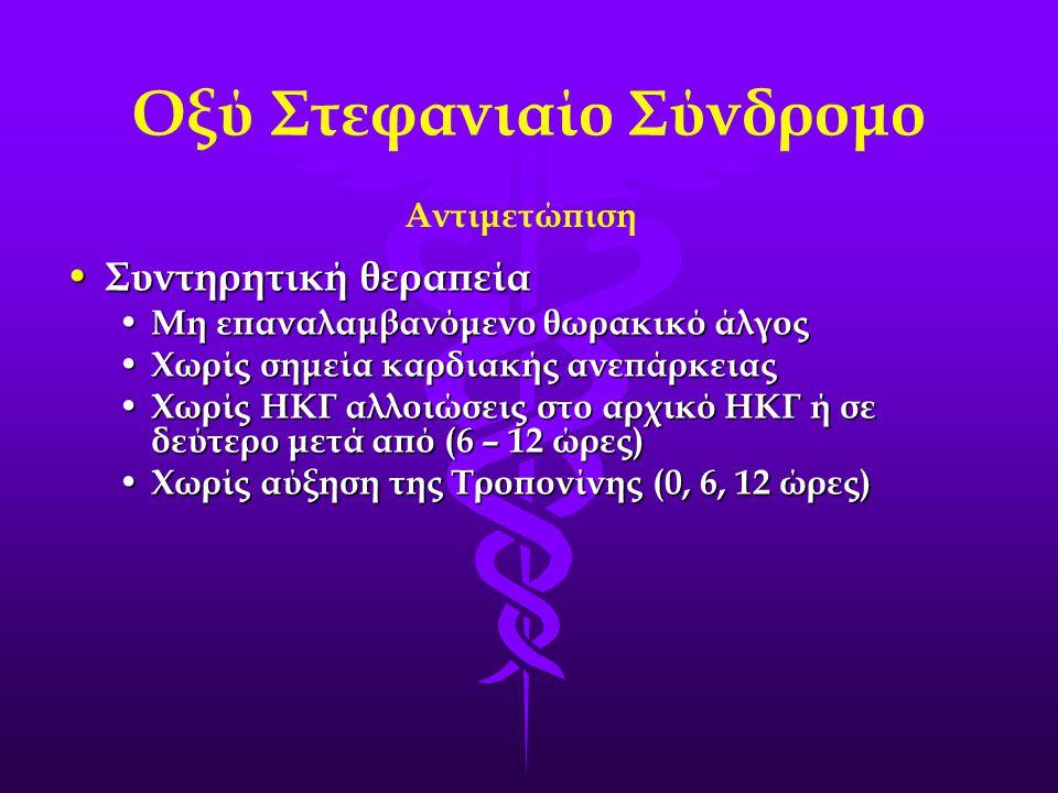 Οξύ Στεφανιαίο Σύνδρομο Αντιμετώπιση • Συντηρητική θεραπεία • Μη επαναλαμβανόμενο θωρακικό άλγος • Χωρίς σημεία καρδιακής ανεπάρκειας • Χωρίς ΗΚΓ αλλο