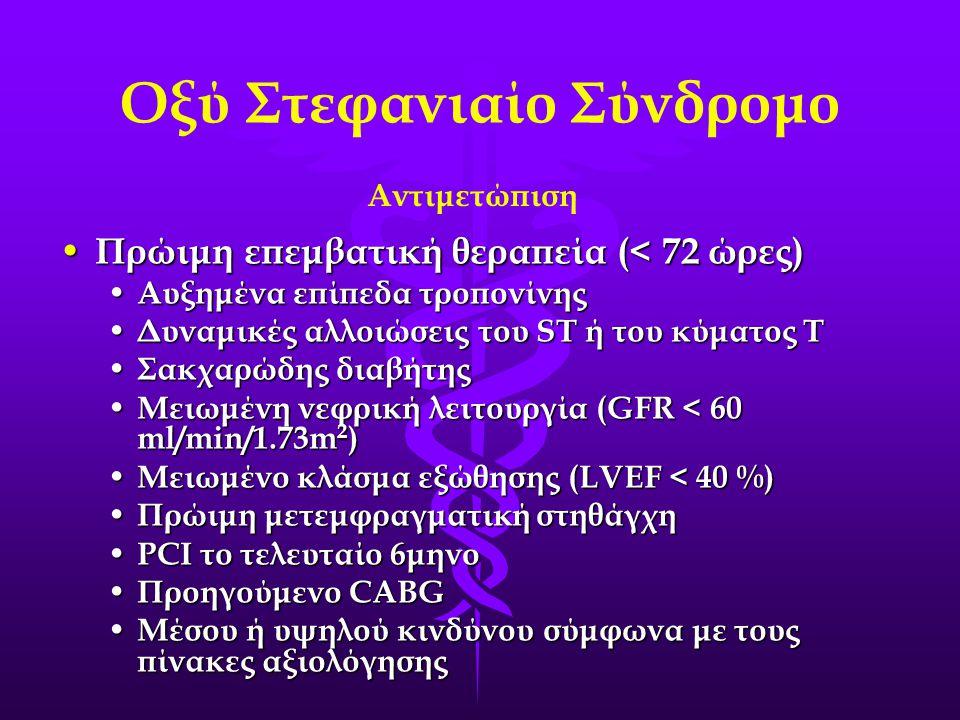 Οξύ Στεφανιαίο Σύνδρομο Αντιμετώπιση • Πρώιμη επεμβατική θεραπεία (< 72 ώρες) • Αυξημένα επίπεδα τροπονίνης • Δυναμικές αλλοιώσεις του ST ή του κύματο
