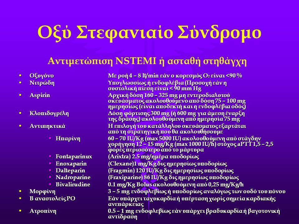 Οξύ Στεφανιαίο Σύνδρομο Αντιμετώπιση NSTEMI ή ασταθή στηθάγχη • ΟξυγόνοΜε ροή 4 – 8 lt/min εάν ο κορεσμός Ο 2 είναι <90 % • ΝιτρώδηΥπογλωσσίως ή ενδοφ