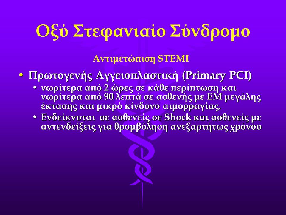 Οξύ Στεφανιαίο Σύνδρομο Αντιμετώπιση STEMI • Πρωτογενής Αγγειοπλαστική (Primary PCI) • νωρίτερα από 2 ώρες σε κάθε περίπτωση και νωρίτερα από 90 λεπτά