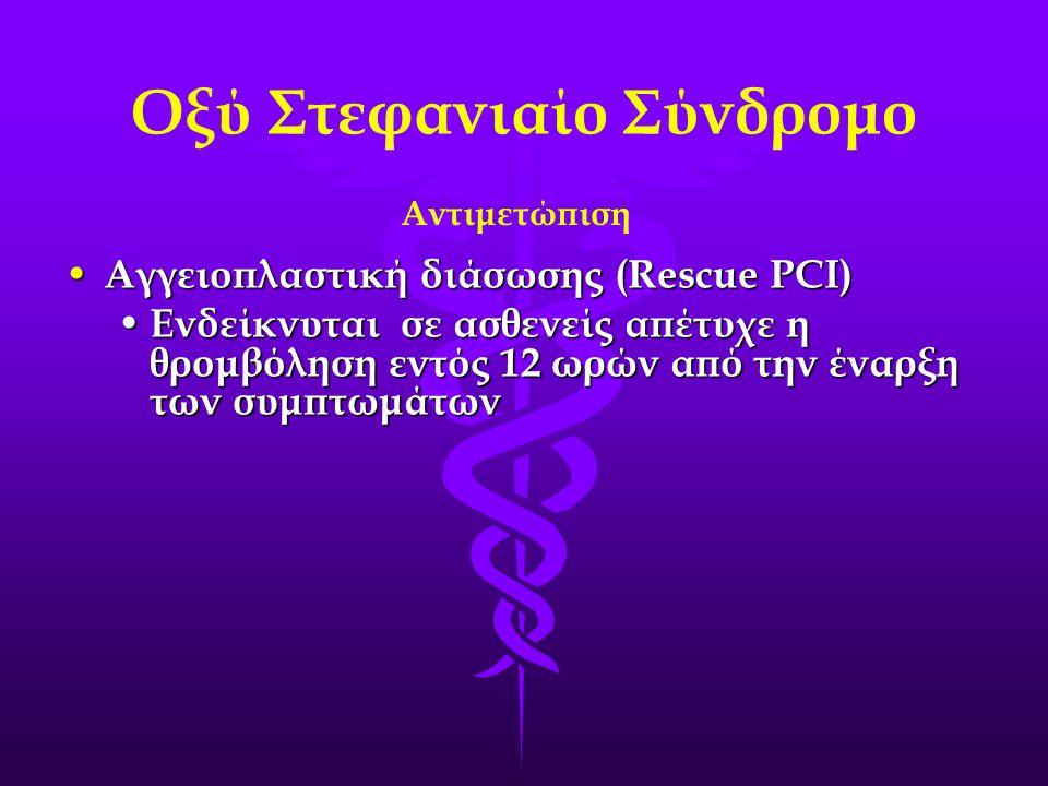 Οξύ Στεφανιαίο Σύνδρομο Αντιμετώπιση • Αγγειοπλαστική διάσωσης (Rescue PCI) • Ενδείκνυται σε ασθενείς απέτυχε η θρομβόληση εντός 12 ωρών από την έναρξ