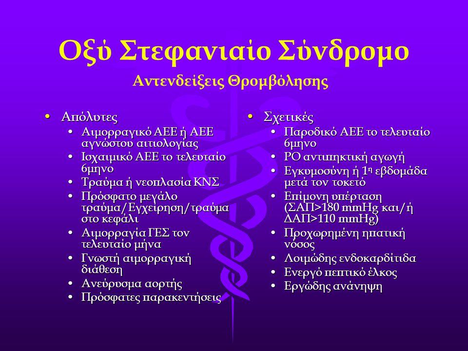 Οξύ Στεφανιαίο Σύνδρομο Αντενδείξεις Θρομβόλησης •Απόλυτες •Αιμορραγικό ΑΕΕ ή ΑΕΕ αγνώστου αιτιολογίας •Ισχαιμικό ΑΕΕ το τελευταίο 6μηνο •Τραύμα ή νεο