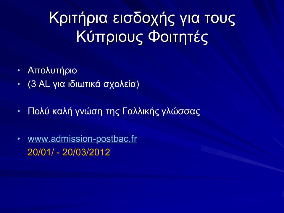 Κριτήρια εισδοχής για τους Κύπριους Φοιτητές • • Απολυτήριο • • (3 AL για ιδιωτικά σχολεία) • • Πολύ καλή γνώση της Γαλλικής γλώσσας • • www.admission-postbac.fr www.admission-postbac.fr 20/01/ - 20/03/2012