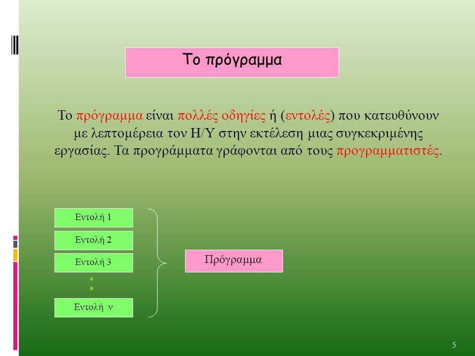 Το πρόγραμμα είναι πολλές οδηγίες ή (εντολές) που κατευθύνουν με λεπτομέρεια τον Η/Υ στην εκτέλεση μιας συγκεκριμένης εργασίας. Τα προγράμματα γράφοντ