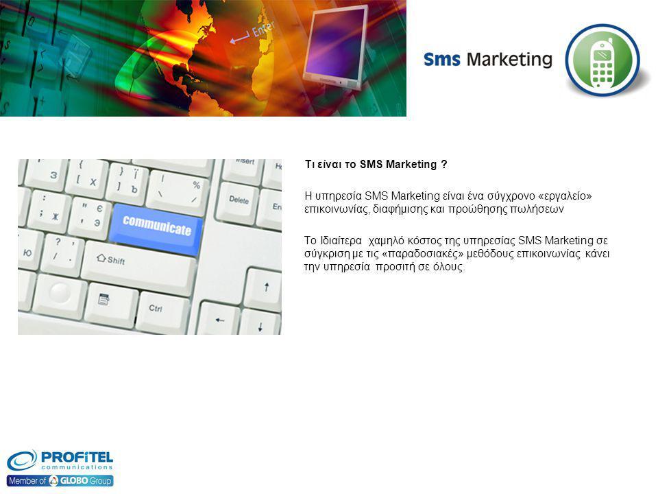 Τι είναι το SMS Marketing .